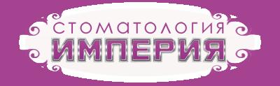 Империя ДЕНТ